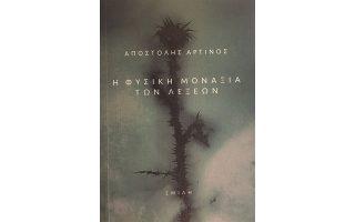 Η «Φυσική μοναξιά των λέξεων» του Αποστόλη Αρτινού κυκλοφορεί από τις εκδόσεις Σμίλη.