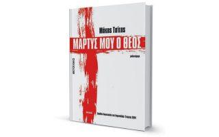 enas-typikos-antiiroas-tis-epochis-mas-ston-stayro-toy-martyrioy0
