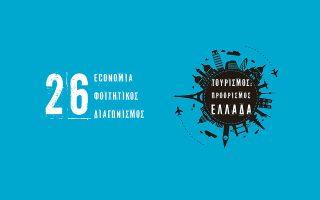 26os-economia-foititikos-diagonismos0