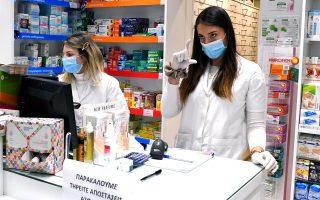 Υπάλληλοι φαρμακείου φορώντας μάσκες και προστατευτικά γάντια εξυπηρετούν κόσμο σε φαρμακείο της Κορίνθου, Τρίτη 17 Μαρτίου 2020. ΑΠΕ-ΜΠΕ/ΑΠΕ-ΜΠΕ/ΒΑΣΙΛΗΣ ΨΩΜΑΣ