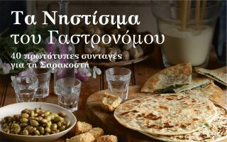 ta-nistisima-toy-gastronomoy-ayti-tin-kyriaki-mazi-me-tin-kathimerini0