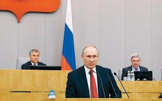 Ο πρόεδρος της Ρωσίας, Βλαντιμίρ Πούτιν, υποστηρίζει ενώπιον της ρωσικής Βουλής τη συνταγματική αλλαγή που καταργεί το όριο προεδρικών θητειών. Η αλλαγή θα επιτρέψει στον Πούτιν, ο οποίος βρίσκεται 20 χρόνια στην εξουσία, να παραμείνει για δύο ακόμη εξαετίες μετά τη λήξη της τωρινής θητείας του, το 2024. Σελ. 10