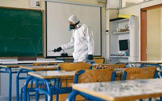 Απολύμανση σε σχολείο της Νέας Φιλαδέλφειας, στο πλαίσιο των προληπτικών μέτρων προστασίας.