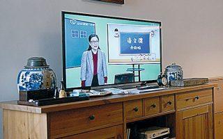 Διαδικτυακά μαθήματα για μαθητές δημοτικού σχολείου στη Σαγκάη.