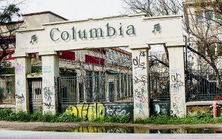 Το εργοστάσιο της θρυλικής Κολούμπια, όπου γράφτηκε ένα μεγάλο κομμάτι της ιστορίας του ελληνικού τραγουδιού.