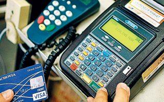 Οι τελικές αποφάσεις τόσο για τα κίνητρα χρήσης πλαστικών καρτών όσο και για τη φορολοταρία αναμένεται να ληφθούν τις προσεχείς ημέρες.