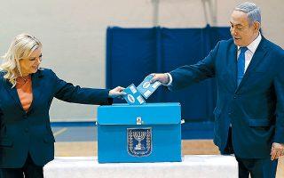 Ο Ισραηλινός πρωθυπουργός Μπέντζαμιν Νετανιάχου και η σύζυγός του Σάρα ψηφίζουν, την περασμένη Δευτέρα, στις τρίτες κατά σειράν εκλογές του τελευταίου χρόνου.