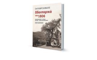 Το «Οδοιπορικόν» πρωτομεταφράστηκε στα ελληνικά το 1860 από τον Εμμανουήλ Ροΐδη. Επανακυκλοφορεί, σε νέα μετάφραση, από τις εκδόσεις Μεταίχμιο.