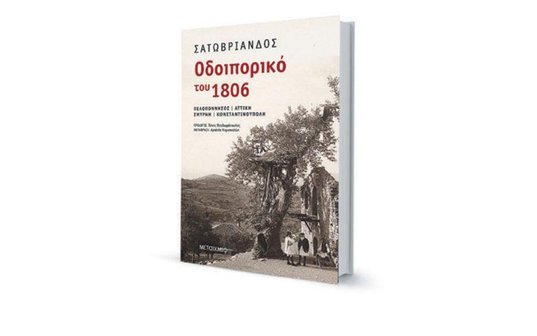 Το ταξίδι στην Ελλάδα που συγκλόνισε τον υποκόμη ντε Σατωμπριάν