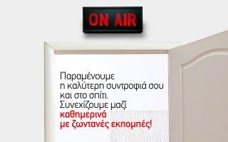 h-frontstage-o-no1-radiofonikos-omilos-tis-choras-synechizei-zontana-apo-to-spiti0