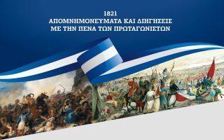 1821-apomnimoneymata-kai-diigiseis-me-tin-pena-ton-protagoniston-o-1os-tomos-simera-mazi-me-tin-kathimerini0