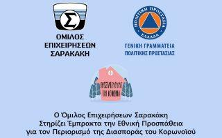 o-omilos-sarakakis-stirizei-tin-ethniki-prospatheia-kata-toy-koronoioy0