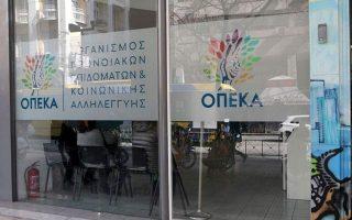 anoixe-i-ilektroniki-platforma-aitisis-a21-gia-to-epidoma-paidioy0