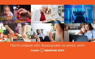 to-public-dimioyrgei-tin-platforma-menoumespiti-public-gr0