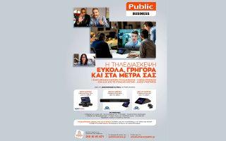 to-public-business-prosferei-prosopopoiimenes-lyseis-tilediaskepsis-gia-tin-epicheirisi-soy0
