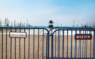 Λουκέτο στην παραλία Θεσσαλονίκης. Οι εικόνες συνωστισμού στη Νέα Παραλία της Θεσσαλονίκης κατά τις προηγούμενες ημέρες και η αυξημένη πιθανότητα αυτός να εντεινόταν με τη βελτίωση των καιρικών συνθηκών οδήγησαν τις τοπικές αρχές, σε συνεργασία με την Πολιτική Προστασία, στην απόφαση περιορισμού της πρόσβασης. Τοποθετήθηκαν κιγκλιδώματα που εμποδίζουν τη διέλευση των πεζών στο συγκεκριμένο σημείο.