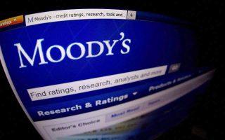 Υφεση 5% φέτος και ανάκαμψη 4% το 2021 προβλέπει η Moody's εφόσον αρθούν τις επόμενες εβδομάδες τα περιοριστικά μέτρα και υπάρξει σημαντική δημοσιονομική στήριξη από την κυβέρνηση και την Eυρωζώνη συνολικά.