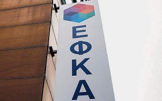 Τα ειδοποιητήρια αναρτήθηκαν στον διαδικτυακό τόπο του e-ΕΦΚΑ.