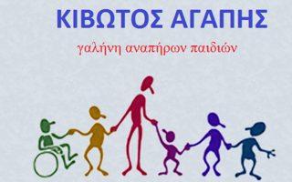 ekklisi-gia-voitheia-se-eidi-protis-anagkis-apo-to-idryma-kivotos-agapis0