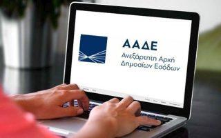 aade-diakopi-tis-anastolis-forologikon-elegchon-gia-tin-epispeysi-epistrofon-foron0