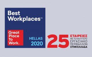 best-workplaces-hellas-2020-o-ergazomenos-sto-epikentro-ton-epicheiriseon-simera-me-ti-kathimerini0