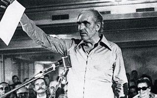 Ο Ανδρέας Παπανδρέου με τη «Διακήρυξη της 3ης Σεπτέμβρη» στο χέρι ανακοινώνει την ίδρυση του ΠΑΣΟΚ. Πίσω τους διακρίνονται ο Γιάννης Χαραλαμπόπουλος, η Αμαλία Φλέμινγκ και η Σύλβα Ακρίτα.