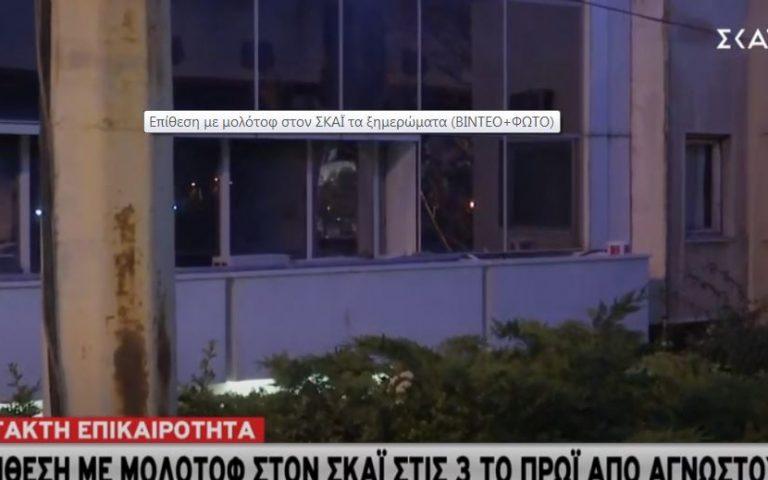 Επίθεση με μολότοφ στο κτίριο του ΣΚΑΪ και της Καθημερινής