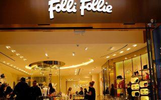 Το διοικητικό συμβούλιο της Folli Follie έχει μείνει πλέον με οκτώ μέλη και είναι σαφής η προσπάθειά του να εξασφαλίσει αφενός το ακαταδίωκτο με νέα νομοθετική ρύθμιση και αφετέρου τις μετοχές της ελβετικής Dufry προκειμένου να αποκτήσει ρευστότητα για να συνεχίσει η εταιρεία τη δραστηριότητά της.
