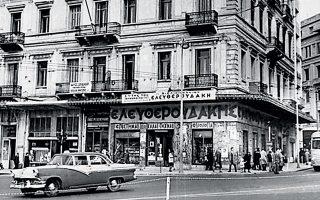 Το βιβλιοπωλείο τη δεκαετία του 1950.