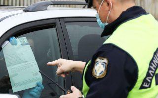 Από τις 8 Απριλίου μέχρι χθες είχαν βεβαιωθεί 407 πρόστιμα, ενώ σε 236 περιπτώσεις αστυνομικοί προχώρησαν σε αφαίρεση των πινακίδων κυκλοφορίας από τα Ι.Χ. των παραβατών.