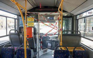 Σε ισχύ παραμένει η απαγόρευση εισόδου των επιβατών από τις μπροστινές πόρτες λεωφορείων και τρόλεϊ, για την ασφάλεια των οδηγών, ενώ ο ΟΑΣΑ παροτρύνει τους επιβάτες να αποφεύγουν τη χρήση μετρητών στις συναλλαγές που γίνονται σε γκισέ και να επιλέγουν πιστωτικές ή χρεωστικές κάρτες.