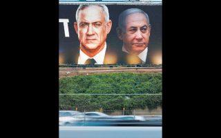 Προεκλογικό πόστερ του κόμματος του Γκαντς δείχνει δίπλα δίπλα τον ίδιο και τον Νετανιάχου.