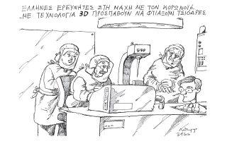 skitso-toy-andrea-petroylaki-04-04-200