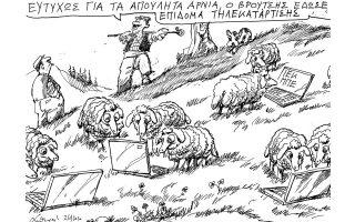 skitso-toy-andrea-petroylaki-22-04-200