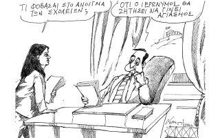 skitso-toy-andrea-petroylaki-30-04-200