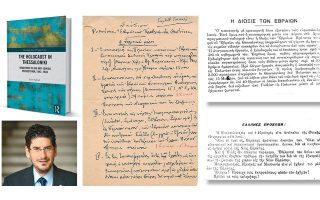 Ο ιστορικός Λεόν Σαλτιέλ. Από αριστερά: Η πρώτη σελίδα του σχεδίου διάσωσης των Εβραίων της Θεσσαλονίκης γραμμένου από τον Γιομτώβ Γιακοέλ, νομικό σύμβουλο της Ισραηλίτικης Κοινότητας Θεσσαλονίκης, Μάρτιος 1943 (αρχείο Νέστωρ Καββαδά). Αρθρο της παράνομης εφημερίδας «Μεγάλη Ελλάς» με τίτλο «Η Δίωξις των Εβραίων», Μάρτιος 1943 (επάνω). Αντισημιτικό προπαγανδιστικό φυλλάδιο που κυκλοφορούσε στη Θεσσαλονίκη κατά τον Β΄ Παγκόσμιο Πόλεμο, με αναφορές επίσης σε μπολσεβίκους και μασόνους, χωρίς ημερομηνία (αρχείο Νέστωρ Καββαδά).