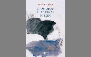 Το βιβλίο της Μαρίας Λαϊνά θα μπει στα ράφια των βιβλιοπω-λείων τον επόμενο μήνα.