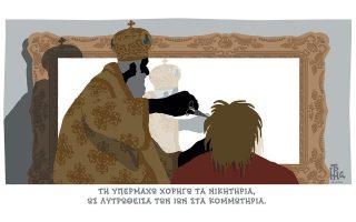 skitso-toy-dimitri-chantzopoyloy-29-04-200