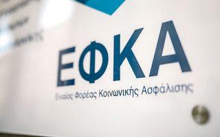 Oι νέες διατάξεις εφαρμόζονται στους συνταξιούχους όλων των ενταχθέντων στον e-ΕΦΚΑ φορέων και του Δημοσίου.