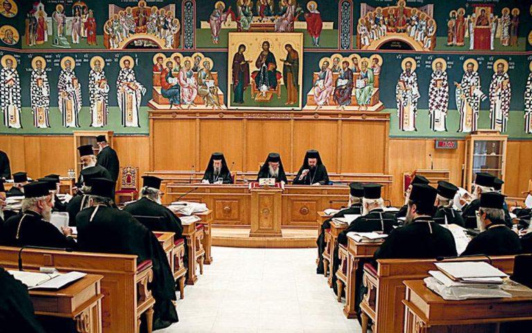 Ιερά Σύνοδος: Υπό όρους οι πιστοί στις εκκλησίες για κοινή λατρεία από την Κυριακή 17 Μαΐου