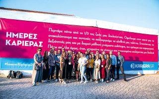 Η ομάδα του kariera.gr στις Ημέρες Καριέρας 2019, στην Τεχνόπολη Δήμου Αθηναίων.