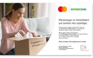 mastercard-amp-8211-speedex-meionoyme-tis-apostaseis-gia-aytoys-poy-agapame-2374886