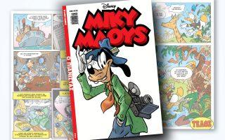 neo-teychos-miky-maoys-nees-peripeteies0