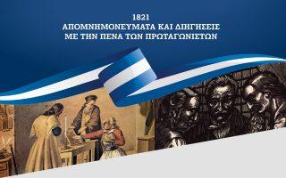 1821-apomnimoneymata-kai-diigiseis-me-tin-pena-ton-protagoniston-o-2os-tomos-ektaktos-me-tin-kathimerini-tis-kyriakis0