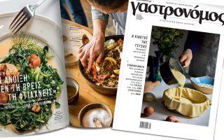 gastronomos-aprilioy-amp-8220-pascha-parea-me-ton-gastronomo-amp-8221-ayti-tin-kyriaki-mazi-me-tin-kathimerini0