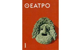 istories-apo-ton-palio-kosmo-o-kormos-to-kladi-to-dendro-2375166