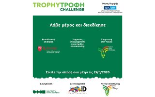 epistrefei-gia-2i-chronia-o-diagonismos-kainotomias-trophy-trofi-challenge-amp-8211-oi-aitiseis-molis-anoixan-2375668