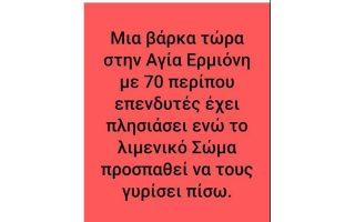 Η ανάρτηση της γυναίκας από τη Χίο στο Facebook που χτύπησε συναγερμό στην Αθήνα. Η εισαγγελέας την παρέπεμψε σε τακτική δικάσιμo για διασπορά ψευδών ειδήσεων.