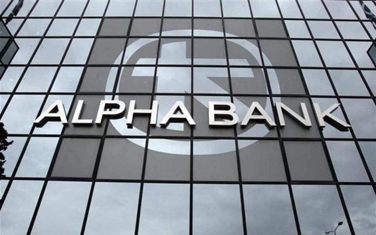 Αναστολή καταβολής δόσεων από Alpha Bank