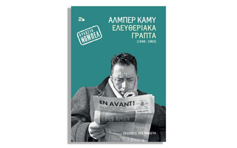 katanoontas-tis-politikes-theseis-toy-kamy-2377848